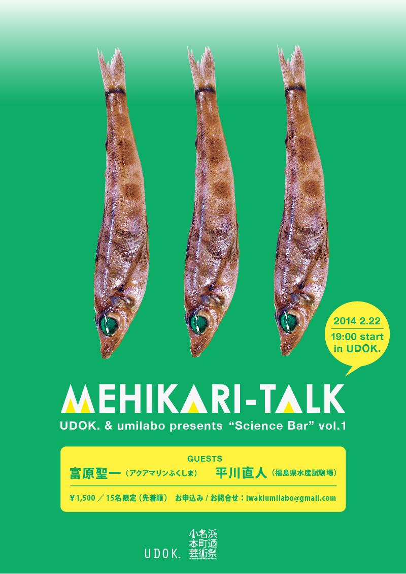 mehikari talk-01
